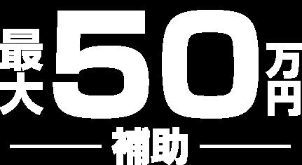 最大50万円補助