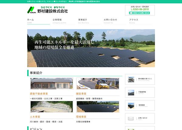 野村建設株式会社